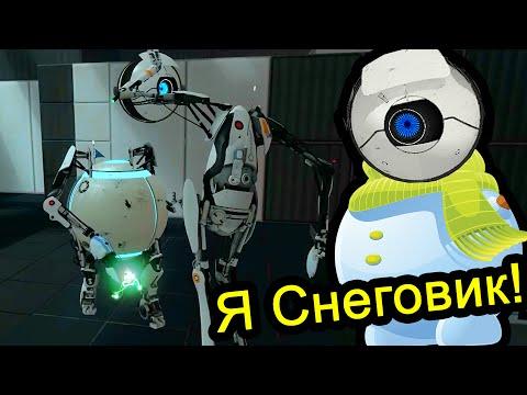 Portal 2 - Я Снеговик