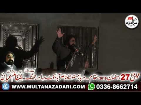 Zakir Syed Zargham Abbas SHah I Majlis 27 Ramzan 2019 I Kot Bahadur Jhang