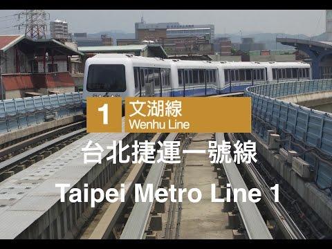 Taipei Metro Line 1 台北捷運一號線 (Nangang Exhibition Center→Taipei Zoo 南港展覽館→動物園)