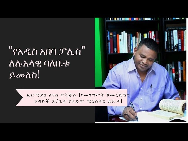 """"""" Return Addis Ababa Police To The Rightful """" By Ermias Legesse"""