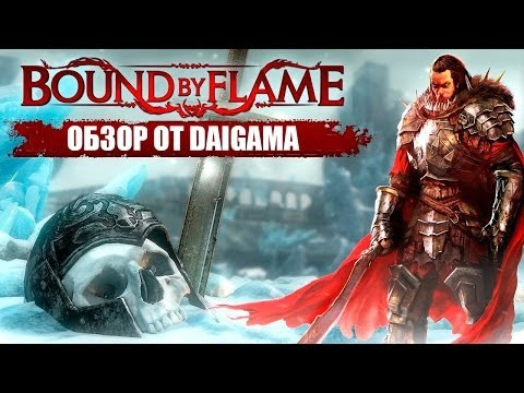 «Bound by Flame»: Обзор