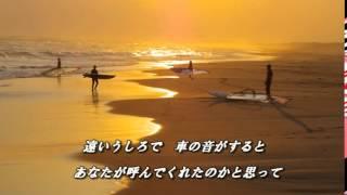 あなたが海を見ているうちに 中島みゆき 【cover】
