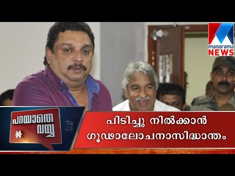 Conspiracy accused in Solar Case | Manorama News | Parayathe Vayya