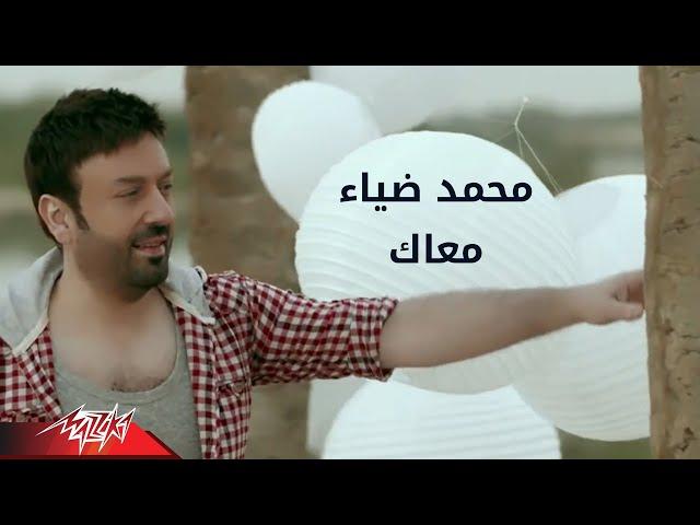 Maak - Mohamed Diaa معاك - محمد ضياء