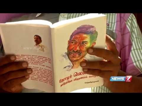 Chennai Book Fair 2016: A treat to book lovers 1/2   12.06.2016   News7 Tamil