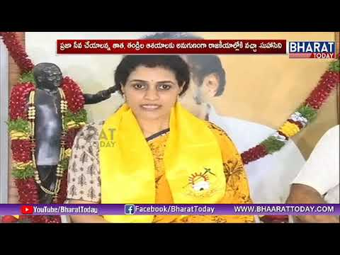 Nandamuri Suhasini Press Meet About Kukatpally Ticket | Harikrishna Daughter | Bharat Today