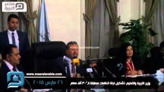 مصر العربية | وزير التربية والتعليم: تشكيل لجنة لتظلمات مسابقة الـ