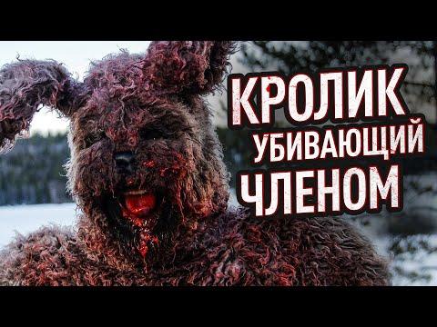 """Обзор фильма """"Кролик Убивающий Членом"""" [""""Ну погоди!"""" для взрослых]"""