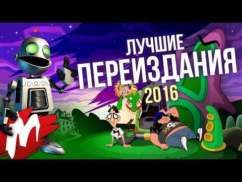Лучшие ПЕРЕИЗДАНИЯ 2016 | Итоги года - игры 2016 | Игромания
