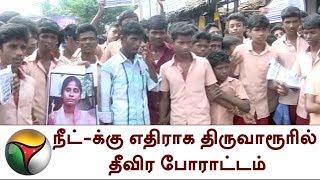 நீட்-க்கு எதிராக திருவாரூரில் தீவிர போராட்டம் | Thiruvarur, NEET, protest