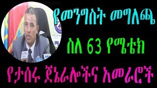 Ethiopia : የመንግስት መግለጫ ስለ 63 የሜቴክ የታሰሩ ጀኔራሎች እና አመራሮች