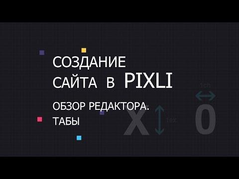 Обзор редактора PIXLI. Часть 5. Табы