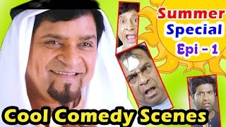 Summer Special Cool Comedy Epi 1 - Back 2 Back Telugu Comedy Scenes