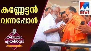 Thiruva Ethirva on Alphonse Kannathanam| Manorama News