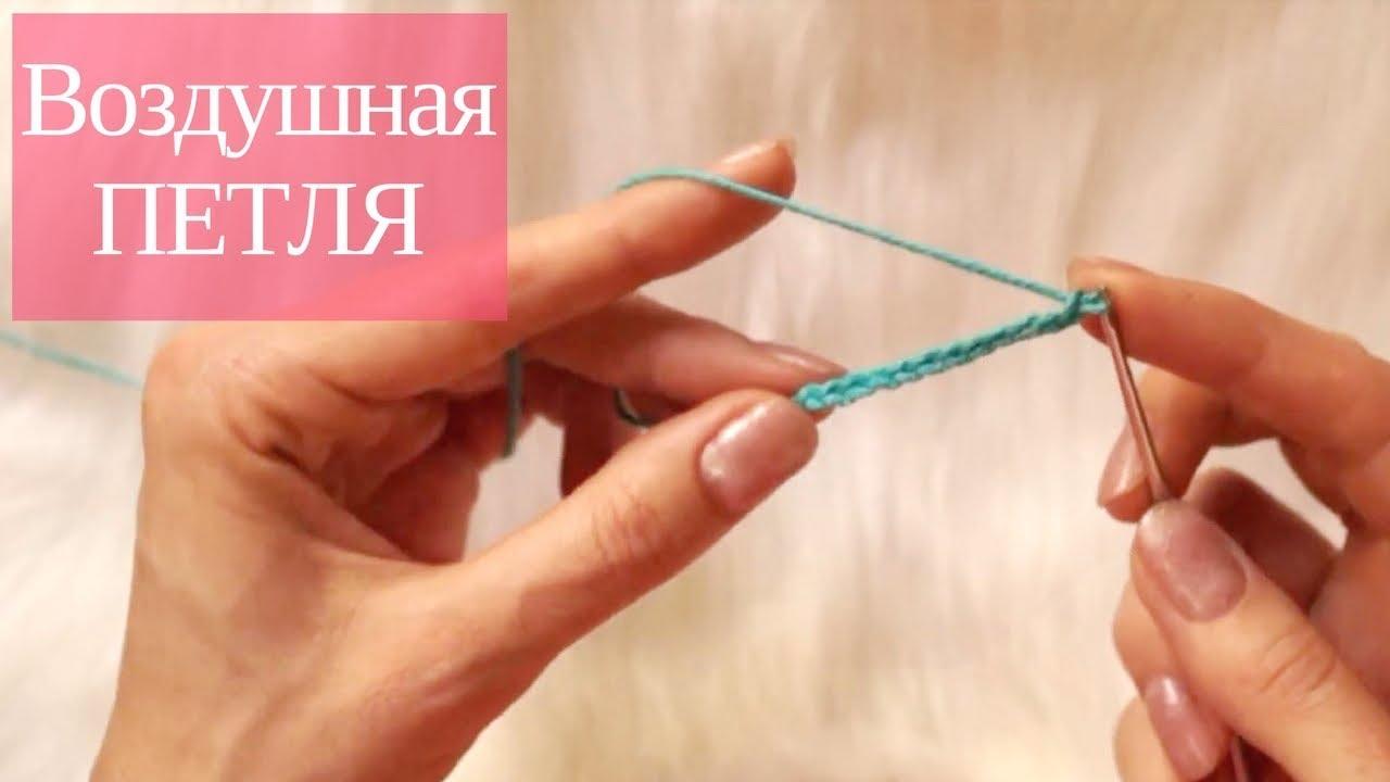 Вязание крючком начинающих азы