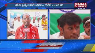 TDP Leaders Bike Rally In Vijayanagaram Over AP Special Package