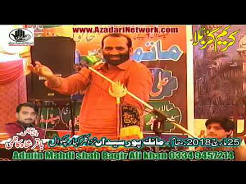 Zakir Zuriat Imran || Majlis 25 March 2018 Manak Pur ||