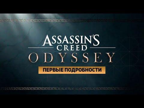 Первые подробности Assassin's Creed Odyssey
