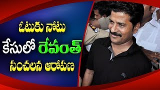 Congress Leader Revanth Reddy Respond To Cash Note Case