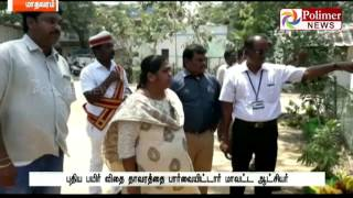 Madhavaram Veterinary Researchers Invents Azolla Organic Feed for Cattles | Polimer News