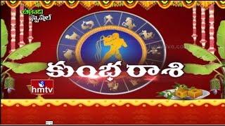 2017aquarius-horoscope-ugadi-panchanga-sravanam-hmtv