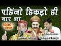 download lagu PAHINJO HIKRO HI YAAR AA | Manhu Bhale Sau Yaar Kan | Dheeraj Kataria | Jaikishan Talreja | HD gratis