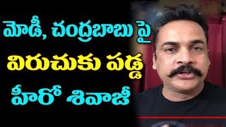Actor Sivaji Sensational Comments On CM Chandrababu Naidu and PM Modi | Pawan Kalyan | TTM