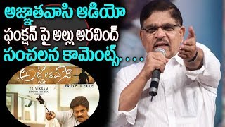Allu Aravind Shocking Comments on Pawan Kalyan Agnathavasi Movie Audio Launch || Telugu Live Tv