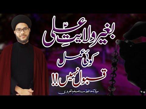 Baghair Wilayat-E-Ali (a.s) Koi Amal Qubool Nahin !! | Maulana Hafiz Zaigham-Al-Gharavi | 4K