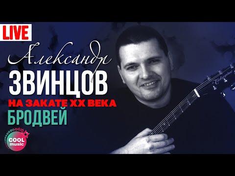 Клипы Александр Звинцов - Бродвей смотреть клипы