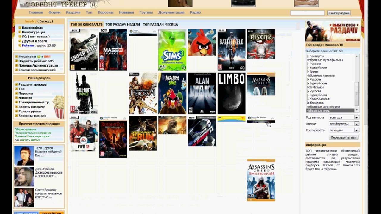 Игры бесплатно на компьютер через торрент зона filemacro.