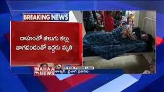 జిలుగు కళ్ళు తాగి ఇద్దరు మృతి | Visakhapatnam | MAHAA NEWS