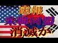 【米韓同盟消滅へ】韓国政府が動いた…