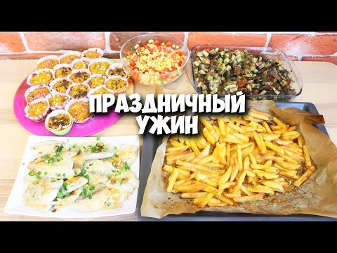 Праздничный ужин ♥ Готовлю 5 блюд ♥ А ВЫ ТАКОЕ ЕДИТЕ??? #26 ♥ Праздничное меню #6 ♥  Stacy Sky