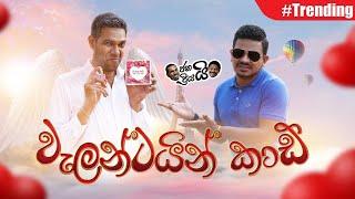 Janai Priyai - Valentine Card...