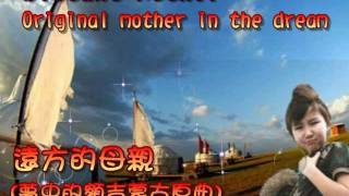 Uudam,Distant Mother(English lyrics)(Original mother in the dream)烏達木,漢蒙酷炫珍藏版