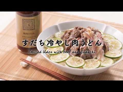 紀ノ国屋 焼肉のたれを使った「すだち冷やし肉うどん」レシピ