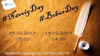 TEZ KUNDA #BoburDay 2017 | СКОРО #BoburDay 2017