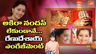 Renu Desai Engagement | Renu Desai Getting Married Again | Pawan Kalyan | Akira Nandan