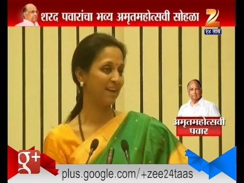 New Delhi : Supriya Sule On Sharad Pawar Birthday 10th December 2015
