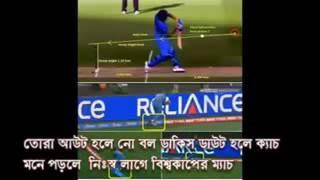 দেখে নিন একবার,ভারতের ক্রিকেটকে নিয়া কি গান টাই না গাওয়া হল..........পুরাই........