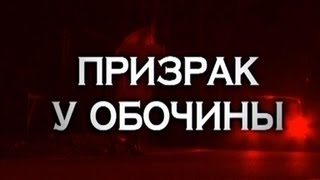 Следствие вели с Леонидом Каневским: Призрак у обочины