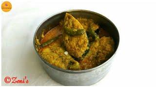 ভাপা ইলিশ রেসিপি   Bengali traditional steamed hilsha fish recipe   Bengali vapa ilish   bhape ilish