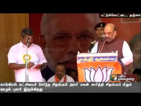 Details of Amit Shah's speech at BJP election rally in Tamil Nadu