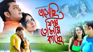 Esechi Ferey Tomari Kache | Azad Suman | New song 2016 | Official video HD