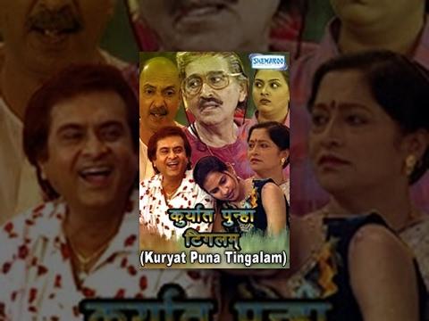 Sahi Re Sahi Marathi Natak Full Free Download