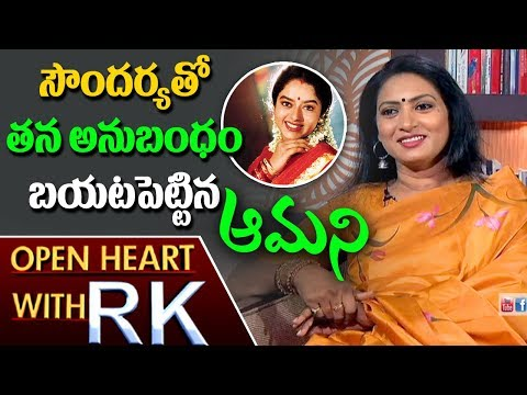 Senior Actress Aamani About Her Relation with Soundarya | Open Heart with RK