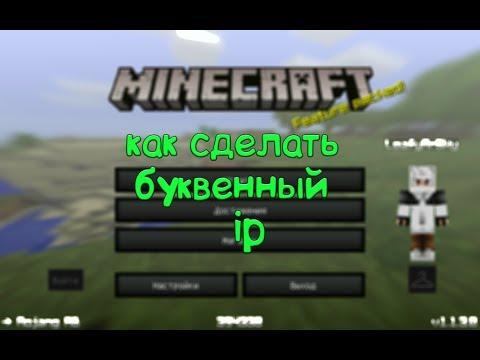 Как сделать буквенный ip для сервера minecraft 210