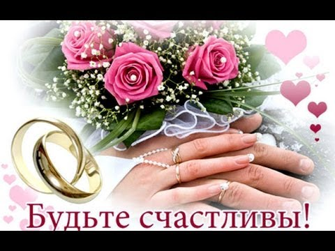 Поздравление молодоженам с законным браком