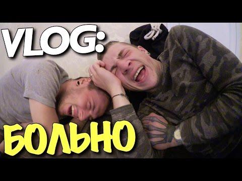 VLOG: БОЛЬНО — СМЕЯТЬСЯ / Андрей Мартыненко